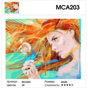 "МСА203 (GX27778) Картина по номерам ""Игривый ветер"" 40х50 см"