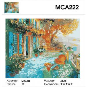 """МСА222 (GX27846) Картина по номерам """"Тенистая терраса"""" 40х50 см"""