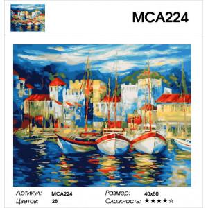 "МСА224 (GX27848) Картина по номерам ""Яхты на причале"" 40х50 см"