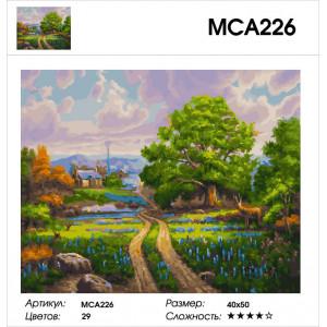 """МСА226 (GX27850) Картина по номерам """"Дорога к дому"""" 40х50 см"""