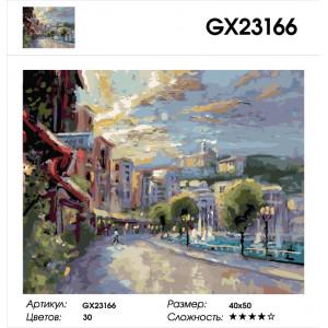 GX23166 Городская аллея Картина по номерам 40х50