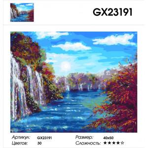 GX23191 Лазурное озеро Картина по номерам 40х50см