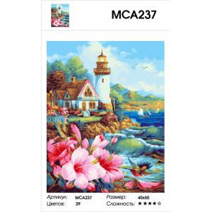 """МСА237 (GX27854) Картина по номерам """"Домик с садом у маяка"""" 40х50 см"""