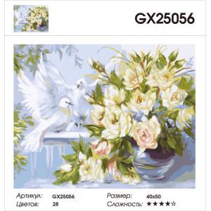"GX25056 Картина по номерам ""Белые голуби"", 40х50 см"