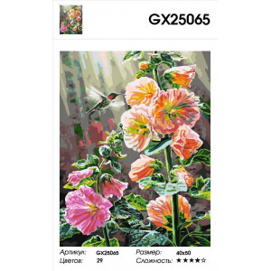 "GX25065 Картина по номерам ""Колибри"", 40х50 см"