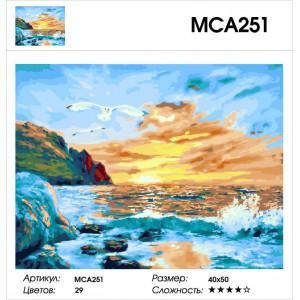 "МСА251 Картина по номерам ""Шум прибоя"" 40х50 см"