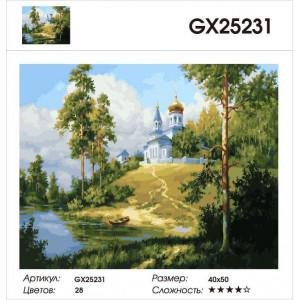 """GX25231 Картина по номерам """"Храм у реки"""", 40х50 см"""