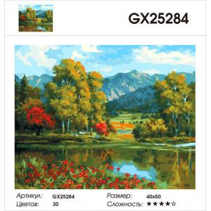 "GX25284 Картина по номерам ""Горное озеро"", 40х50 см"