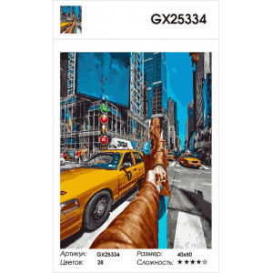 "GX25334 Картина по номерам ""Следуй за мной Нью-Йорк"", 40х50 см"
