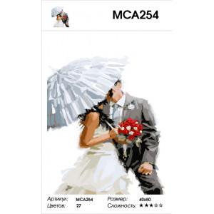 """МСА254 Картина по номерам """"Поцелуй молодоженов"""", 40х50 см"""