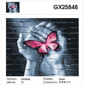 "GX25848 Картина по номерам ""Бабочка в ладонях"" 40х50 см"