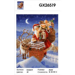"""GХ26519 Картина по номерам """"Санта с подарками"""", 40х50 см"""