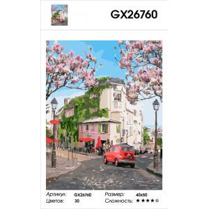 "GX26760 Картина по номерам ""Весна на улицах города"", 40х50 см"