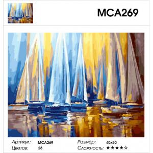 "МСА269 Картина по номерам ""Яхты под парусами"", 40х50 см"