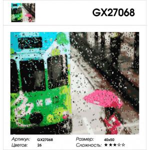 """GX27068 Картина по номерам """"Сквозь капли дождя"""" 40х50 см"""