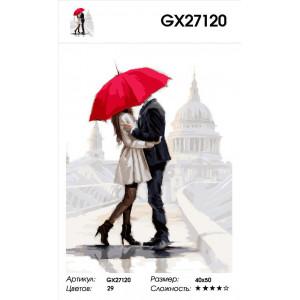 """GX27120 Картина по номерам """"Свидание в Риме"""", 40х50 см"""