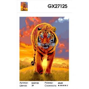"""GX27125 Картина по номерам """"Тигр в солнечносм свете"""" 40х50 см"""