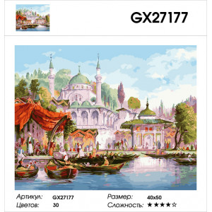 "GX27177 Картина по номерам ""Турецкий рынок у причала"" 40х50 см"