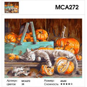 "МСА272 Картина по номерам ""Богатый урожай"", 40х50 см"