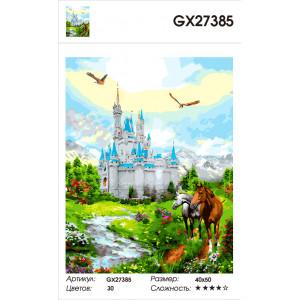 """GX27385 Картина по номерам """"Лошади у замка"""" 40х50 см"""