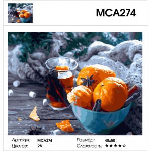 "МСА274 Картина по номерам ""Чай с корицей и мандаринами"", 40х50 см"