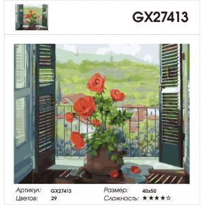 "GX27413 Картина по номерам ""Розы у открытого окна"" 40х50 см"