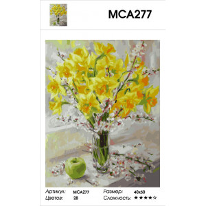"""МСА277 Картина по номерам """"Букет нарциссов"""", 40х50 см"""
