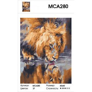 """МСА280 Картина по номерам """"Лев у воды"""", 40х50 см"""