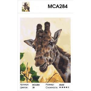 """МСА284 Картина по номерам """"Жираф"""", 40х50 см"""