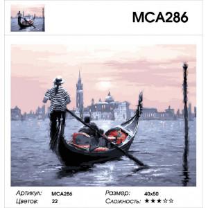 """МСА286 Картина по номерам """"Романтика Венеции"""", 40х50 см"""