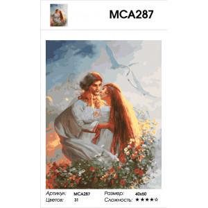 """МСА287 Картина по номерам """"Любовь и верность"""", 40х50 см"""
