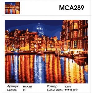 """МСА289 Картина по номерам """"Отражение ночного города"""", 40х50 см"""