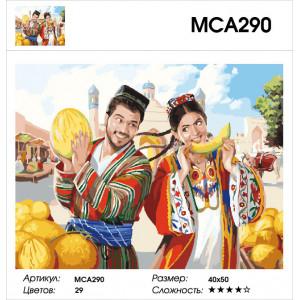 "МСА290 Картина по номерам ""Ароматная дыня"", 40х50 см"