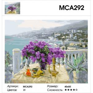 "МСА292 Картина по номерам ""Вид на побережье, 40х50 см"