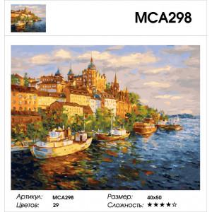 """МСА298 Картина по номерам """"Городской причал"""", 40х50 см"""