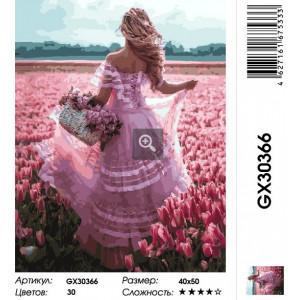 Картина по номерам 40х50 GX 30366 В чистом поле 40x50 см