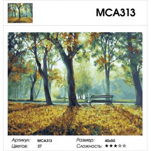 "МСА313 Картина по номерам ""Золотая осень"", 40х50 см"