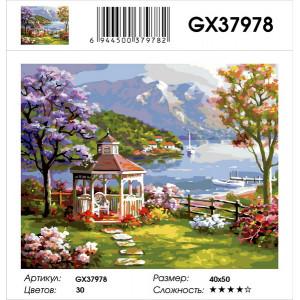 """GX37978 Картина по номерам """"Цветущий парк"""" 40х50 см"""