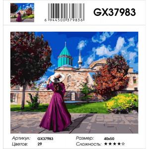 "GX37983 Картина по номерам ""Прогулки по замку"" 40х50 см"