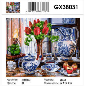 "GX38031 Картина по номерам ""Вечернее чаепитие"" 40х50 см"