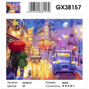 """GX38157 Картина по номерам """"Вечерние огни"""" 40х50 см"""
