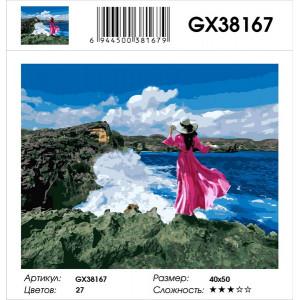 "GX38167 Картина по номерам ""Разбиваясь о скалы"" 40х50 см"
