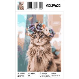 "GX39622 Картина по номерам ""Гламурная кошка"" 40х50 см"