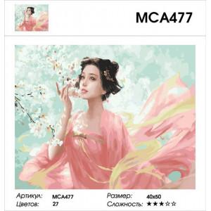 """МСА477 Картина по номерам """"Девушка и цветущая сакура"""", 40х50 см"""