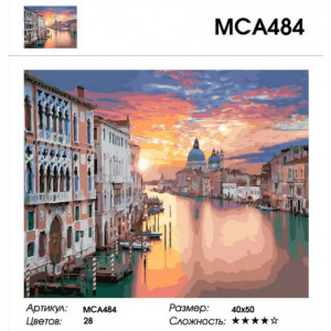 """МСА484 Картина по номерам """"Закат над Венецией"""", 40х50 см"""