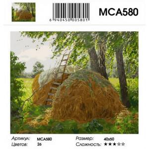 """MCA580 Картина по номерам """"Летний сенокос"""""""