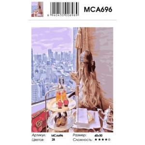 "МСА696 Картина по номерам ""Чаепитие с видом на город"", 40х50 см"