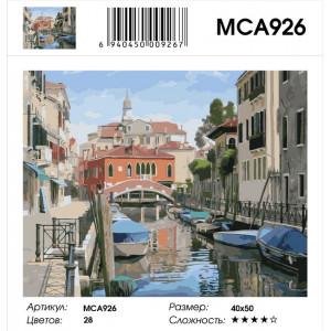 """MCA926 Картина по номерам """"Городской пейзаж. Венеция"""" , 40х50 см"""