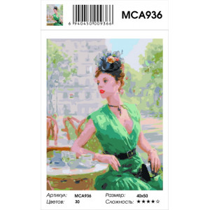 "MCA936 Картина по номерам ""Дама в зеленом платье"" , 40х50 см"