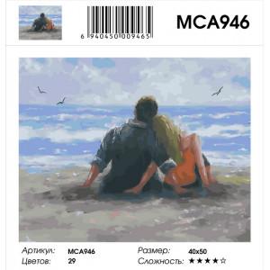 """MCA946 Картина по номерам """"Наедине у моря"""" , 40х50 см"""